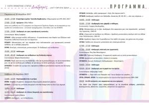 Πρόγραμμα σελ. 2